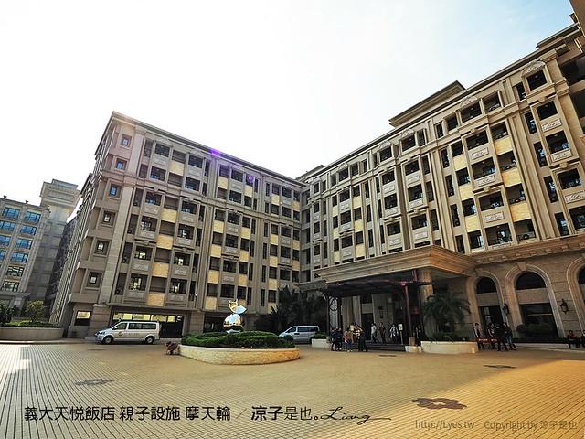 義大天悅飯店 親子設施 摩天輪 19