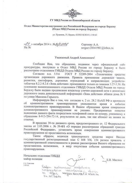 Ответ ОМВД Бердска от 24.10.2015