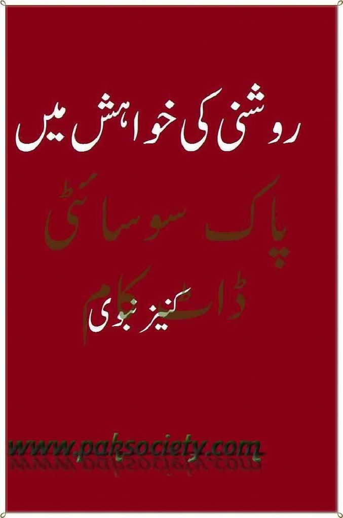 Roshani Ki Khawahish Me  is a very well written complex script novel which depicts normal emotions and behaviour of human like love hate greed power and fear, writen by Kaneez Nabvi , Kaneez Nabvi is a very famous and popular specialy among female readers