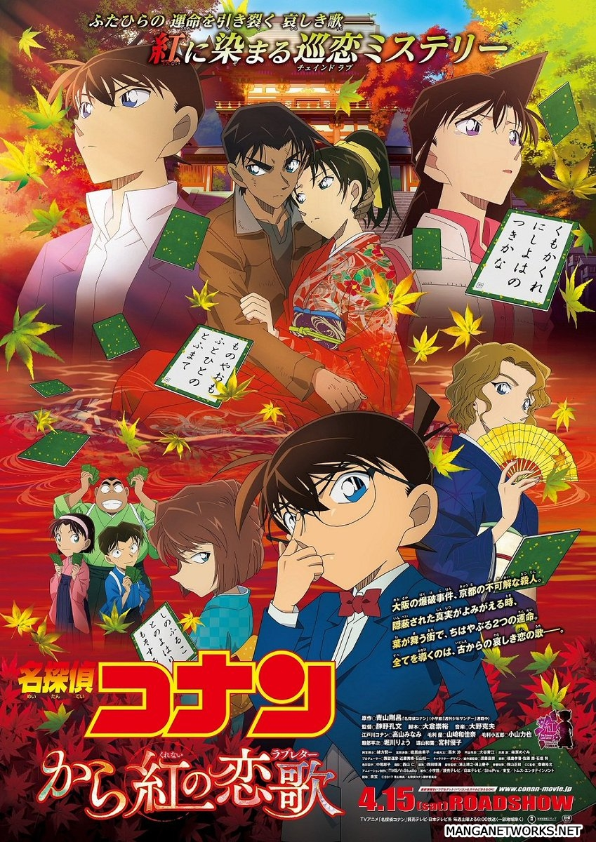 32378165405 8f7f28ecf9 o Hai siêu phẩm Anime Movie Kuroko No Basket: Last Game và Detective Conan: Crimson Love Letter chính thức về Việt Nam