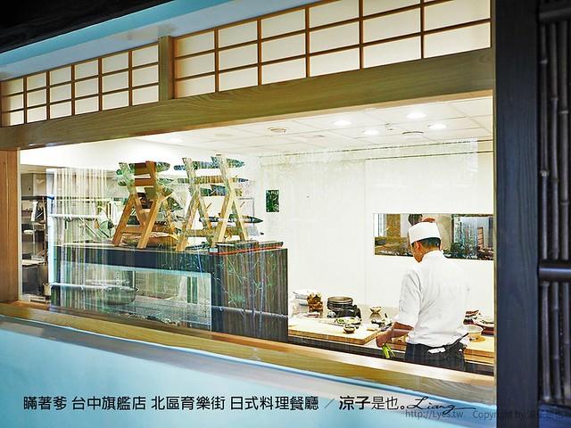 瞞著爹 台中旗艦店 北區育樂街 日式料理餐廳 61
