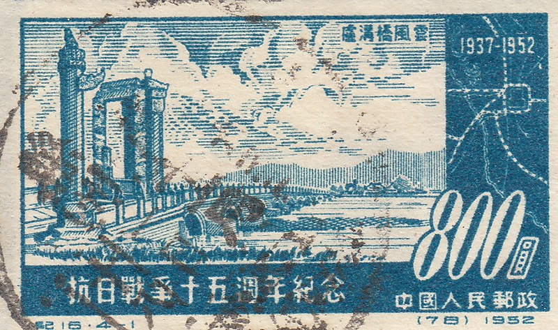 China-1952-The 15th Anniversary of the Outbreak of War Against Japan-blue