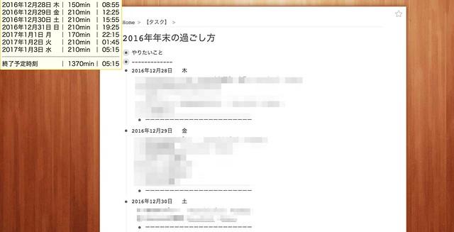 スクリーンショット_2016-12-29_6_25_30