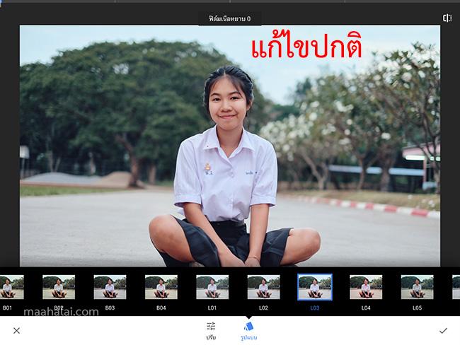 Snapseed Smart Edit Photo