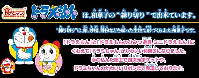 可以吃掉的食玩「TABERARERU MASCOT」 哆啦A夢 限時販售! 食べマス ドラえもん