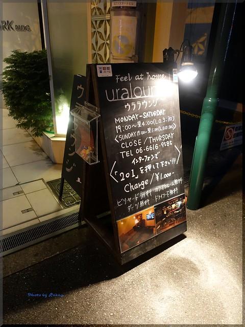 Photo:2016-11-16_T@ka.の食べ飲み歩きメモ(ブログ版)_マンションの一室に秘密の隠れ家【四ツ橋】uralounge_01 By:logtaka