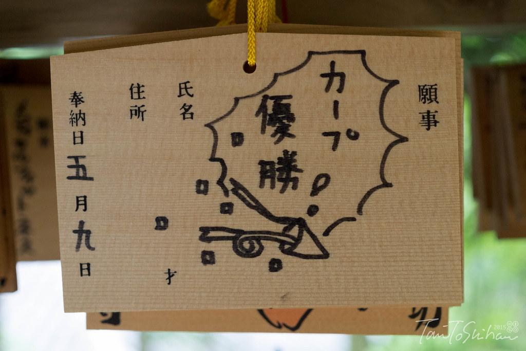 三滝寺 (Mitaki Temple,Hiroshima)