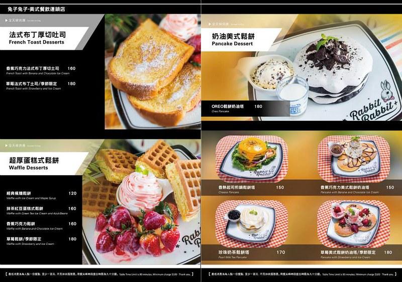 兔子兔子美式餐廳板橋府中店 (27)