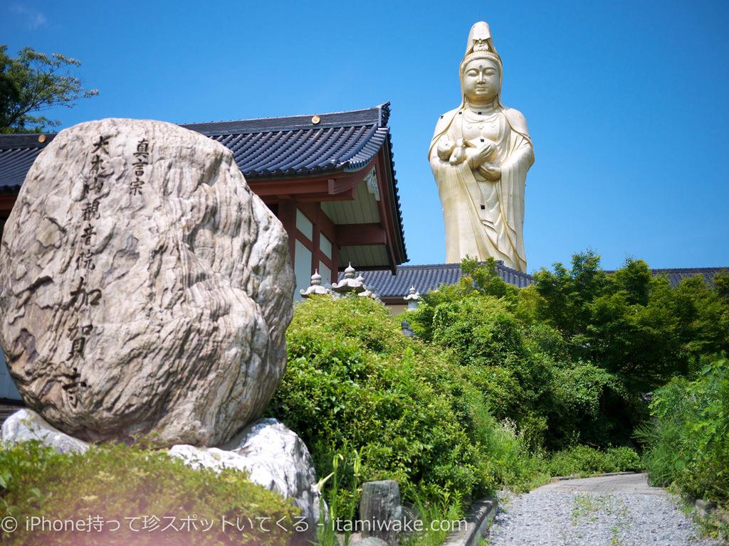 ユートピア加賀の郷入口と大観音
