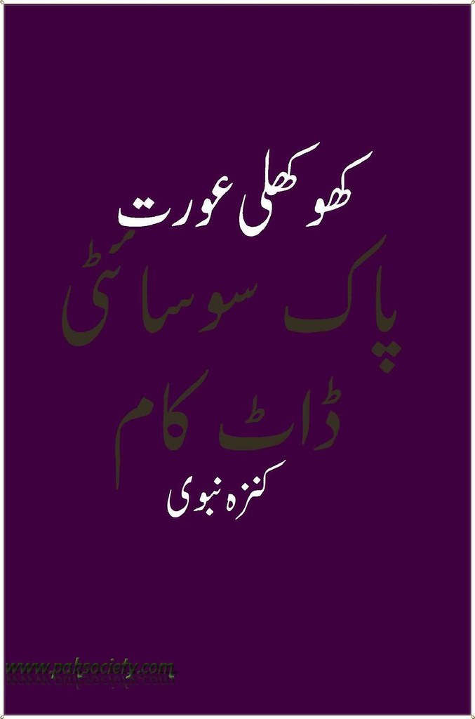Khokhli Aurat is a very well written complex script novel which depicts normal emotions and behaviour of human like love hate greed power and fear, writen by Kaneez Nabvi , Kaneez Nabvi is a very famous and popular specialy among female readers