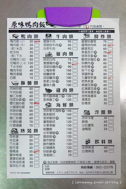 17720089323 a8e70bfc29 z - 太平鴨肉飯│原味鴨肉飯,評價高人潮多