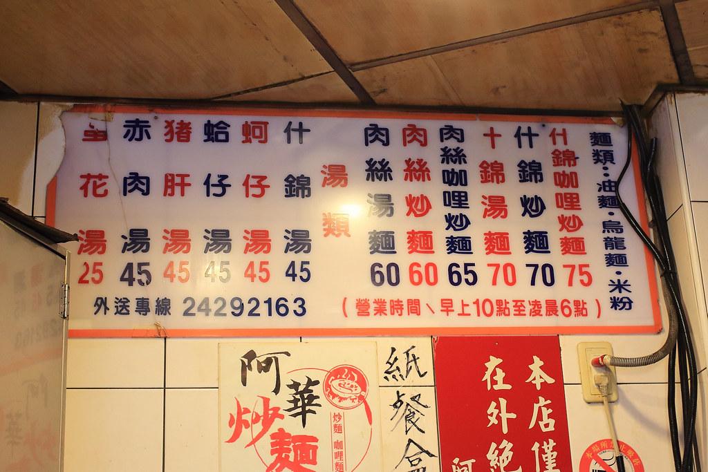 20150704-2基隆-阿華炒麵 (5)