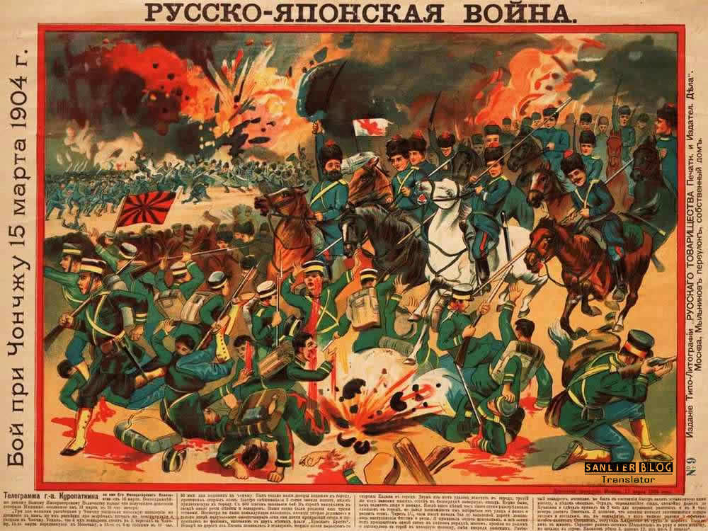 俄日战争宣传画34
