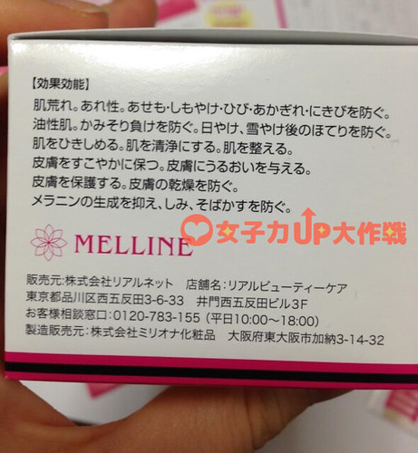 melline_package02