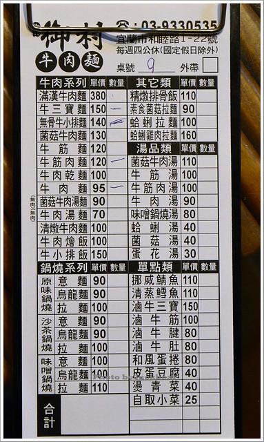 御村牛肉麵-宜蘭市美食004-DSC_9713