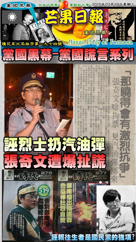 150729芒果日報--黨國黑幕-誣烈士扔汽油彈,張奇文遭爆扯謊