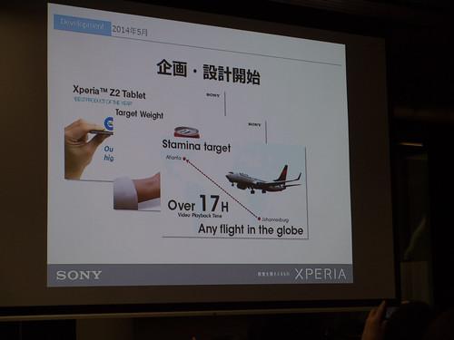 Xperia アンバサダー ミーティング スライド Xperia Z4 Tablet 開発コンセプト スタミナは最長フライトである17時間の動画視聴を可能に
