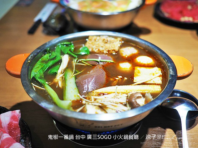 鬼椒一番鍋 台中 廣三SOGO 小火鍋餐廳 16