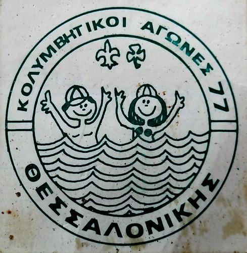 1977.00.00 - Κολυμβητικοί Αγώνες Λυκοπούλων - ΠΕΘ