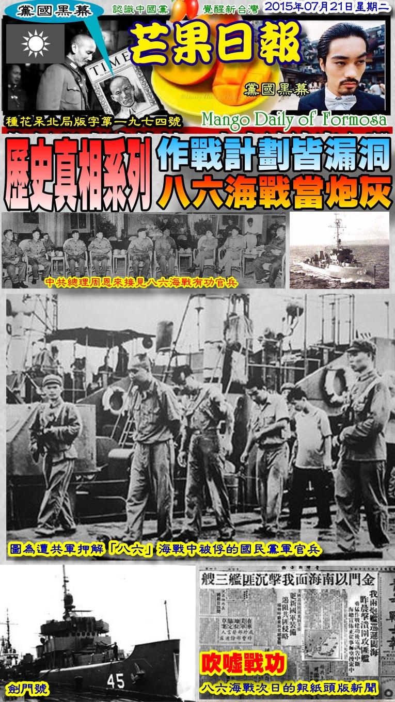 150721芒果日報--黨國黑幕--作戰計劃皆漏洞,八六海戰皆炮灰