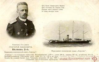 Русско-японская война 1904-1905гг. 5