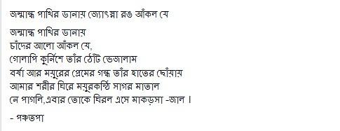 Janmandho Pakhir Danai Jhostna Rong Anklo Ke Poem By Panchatapa