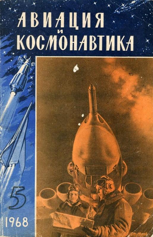 Авиация и космонавтика_1968_05_01