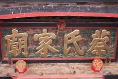 Ven, 12/09/2014 - 12:50 - Cai Family Ancestral Shrine - 蔡氏祠堂