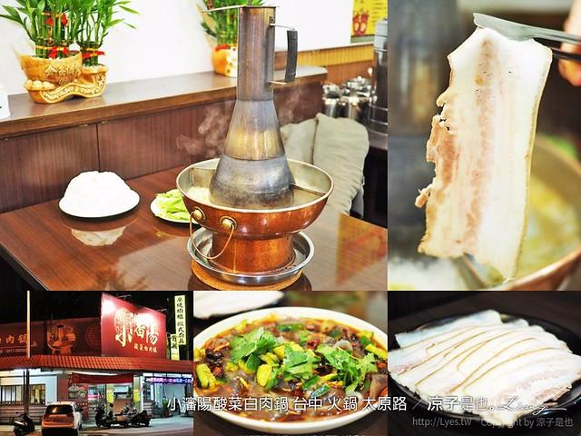 小瀋陽酸菜白肉鍋 台中 火鍋 太原路 88