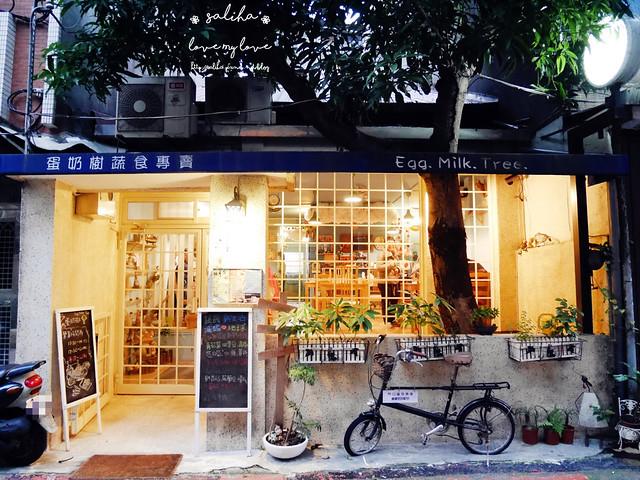 台北中山站好吃素食餐廳蛋奶樹 (3)