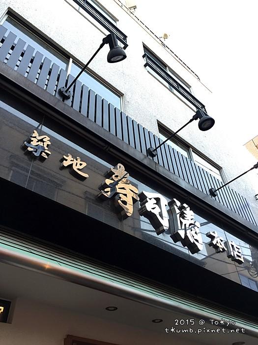2015壽司清 (1).JPG