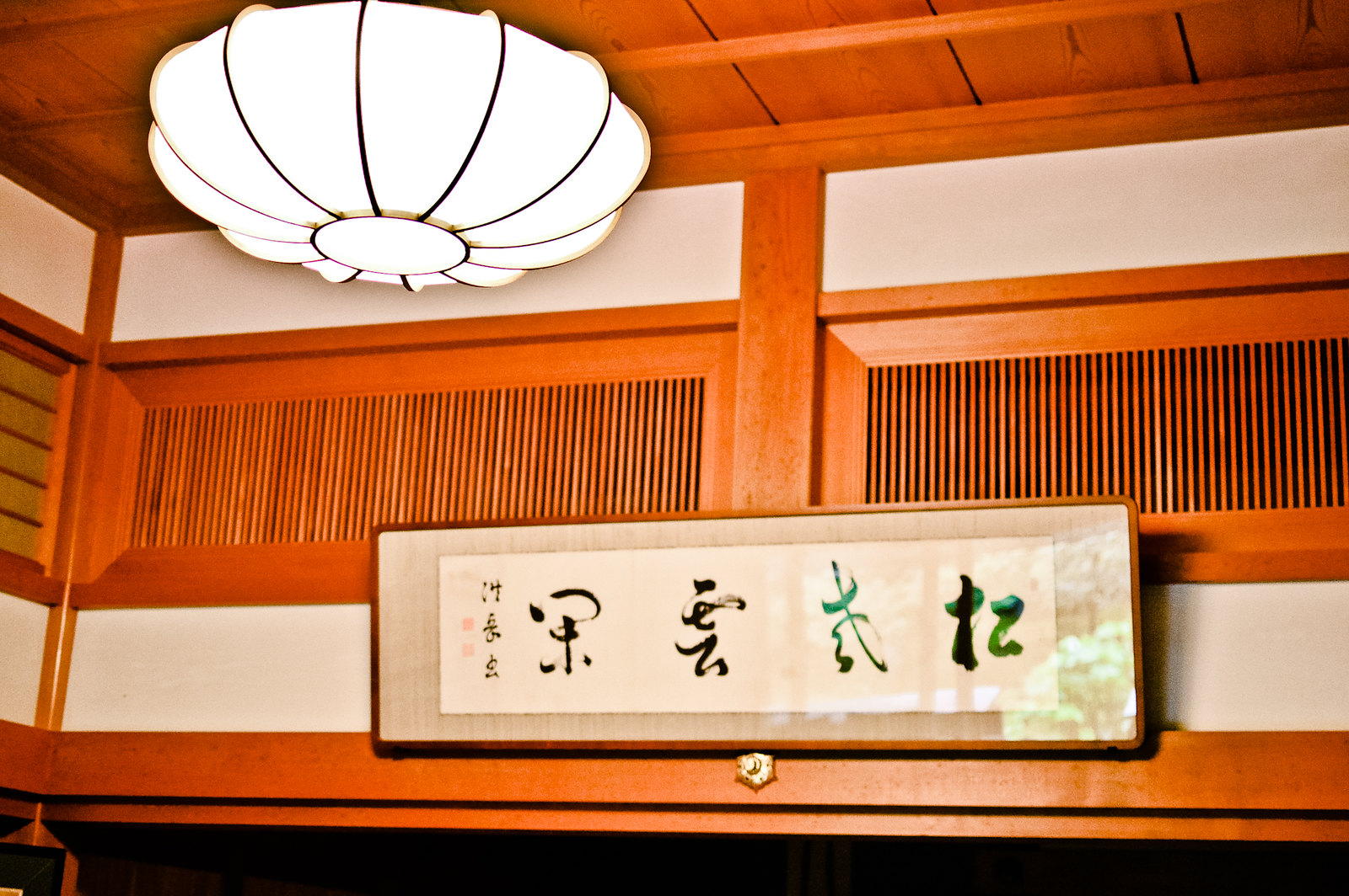Annei Kamakura