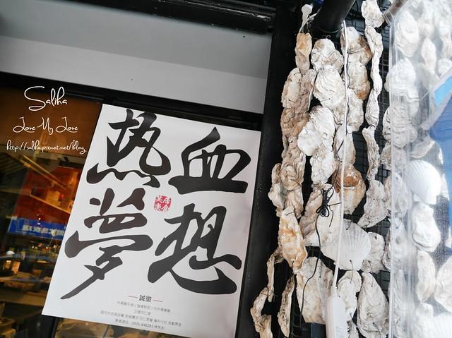 新店景美大坪林美食餐廳笑居 (1)