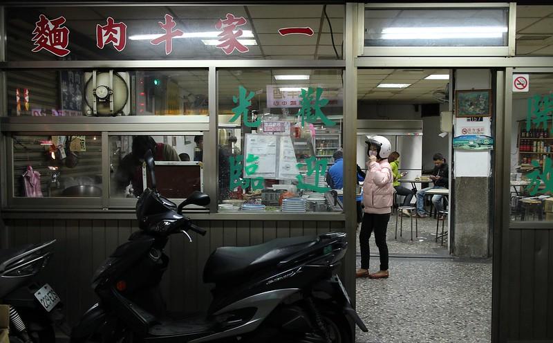 一家牛肉麵,台北小吃︱台北熱炒 @陳小可的吃喝玩樂