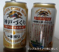 有馬土産、ビール