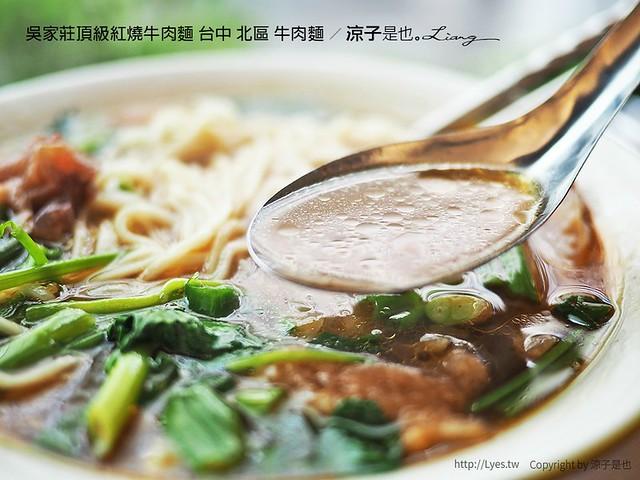 吳家莊頂級紅燒牛肉麵 台中 北區 牛肉麵 14