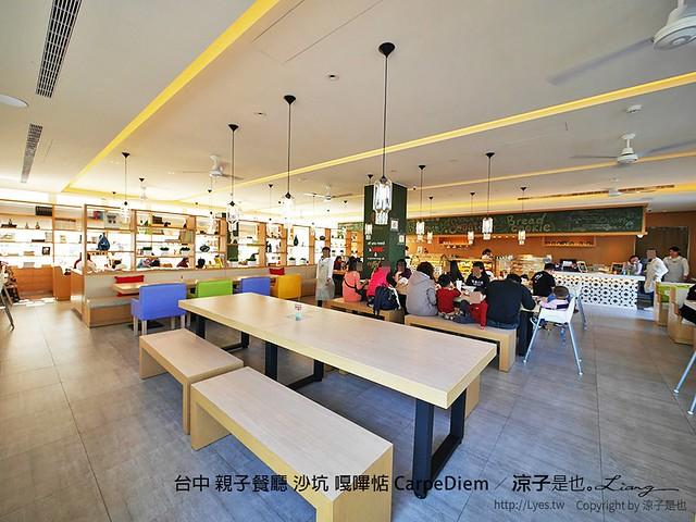 台中 親子餐廳 沙坑 嘎嗶惦 CarpeDiem 27