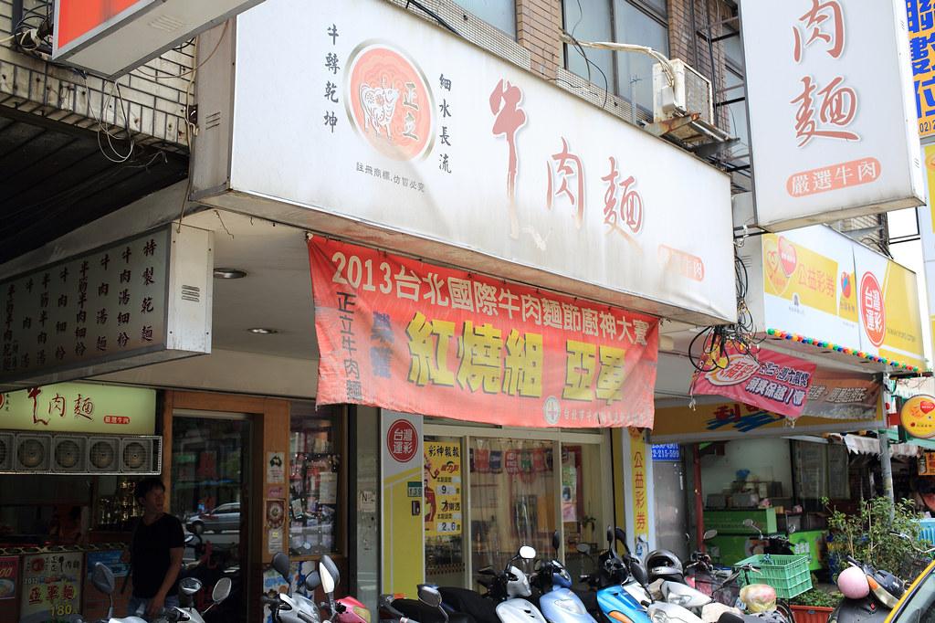 20150724萬華-正立牛肉麵 (1)
