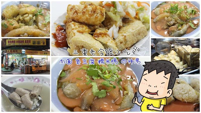 三重美食,台北小吃︱台北熱炒 @陳小可的吃喝玩樂