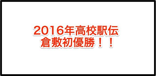 uraspo_2016_miyako