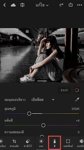Lightroom iPhone New UI