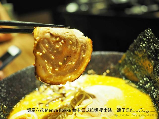 麵屋六花 Menya Rokka 台中 日式拉麵 學士路 11