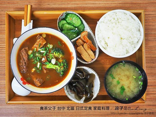 食茶父子 台中 北區 日式定食 家庭料理 5