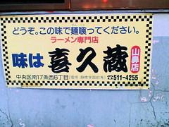 喜久蔵ラーメン(札幌)