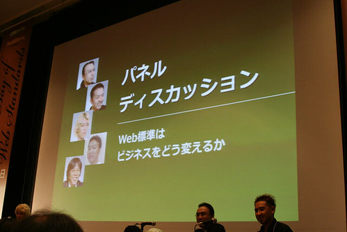 The Day of Web Standards : Panel discussion #001