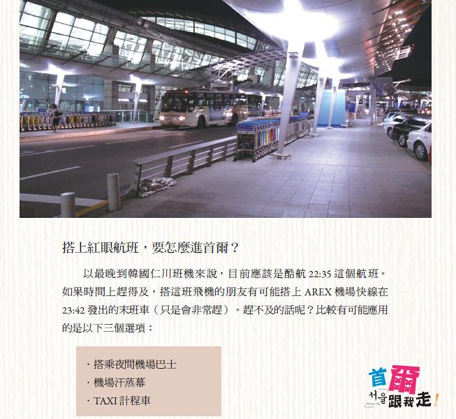 韓國仁川機場夜間巴士 往返首爾市區增班! @GINA環球旅行生活 不會韓文也可以去韓國 🇹🇼