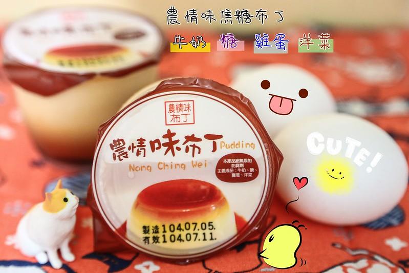 宅配,辦公室團購,農情味焦糖布丁 @陳小可的吃喝玩樂