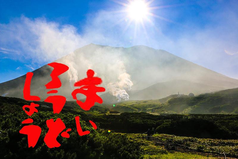 2014-07-20_00425_北海道登山旅行-Edit.jpg