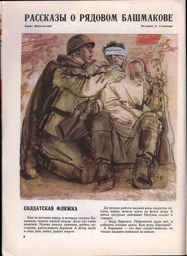Kostyor_1975_02_10