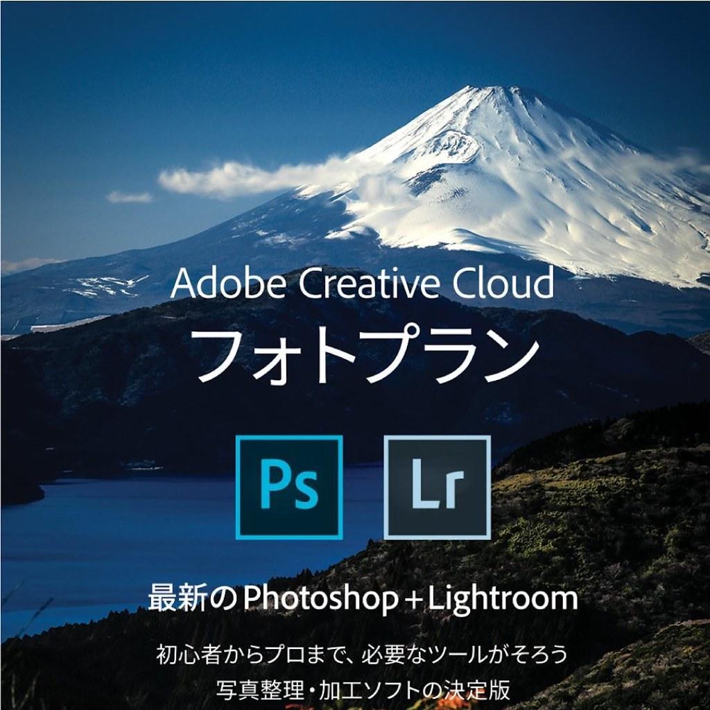 AdobePhotographiePlan